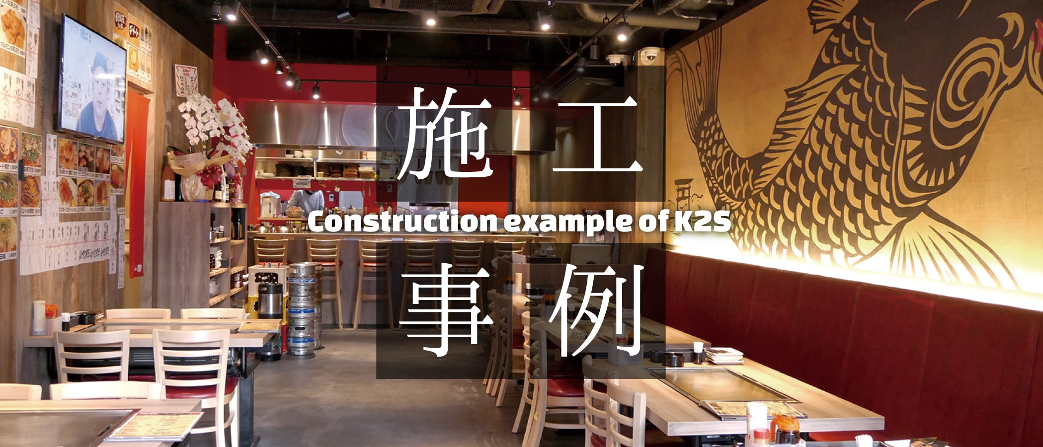 施工事例 -Construction example of K2S-